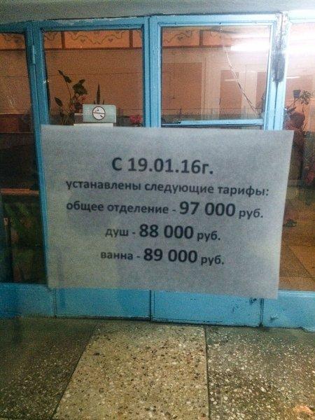 В Рогачёве стоимость посещения бани подорожала в несколько раз