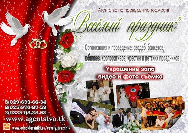 """Праздничное агентство """"Весёлый праздник"""""""