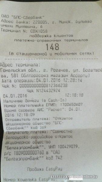 Житель Рогачева: «Пополнил счет World of Tanks в терминале PayNet, с меня сняли 27% комиссии»