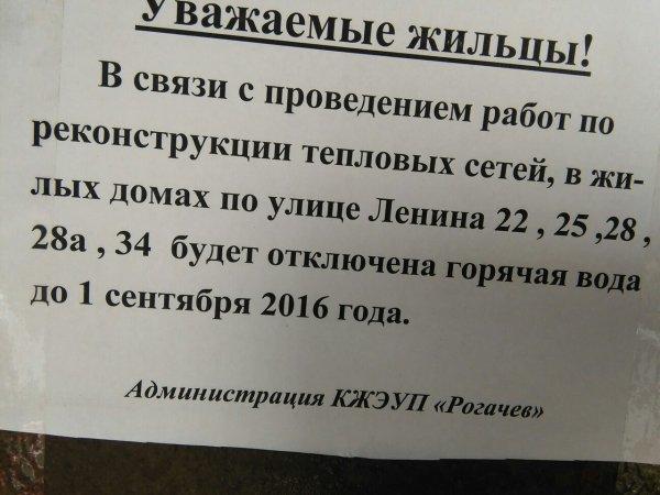 Несколько домов по улице Ленина в Рогачёве остались без горячей воды до конца лета