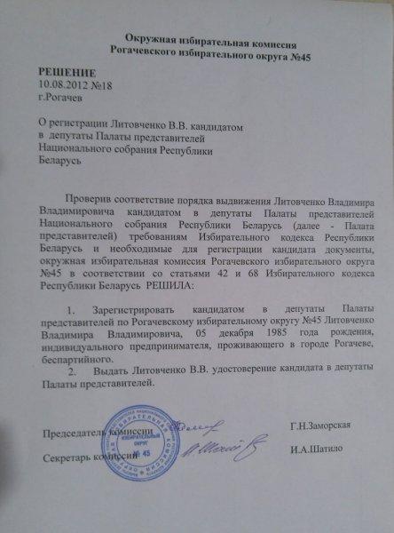 Владимир Литовченко: первая победа