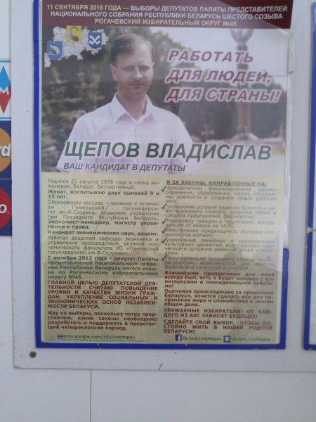 Щепов начал свою предвыборную компанию с нарушениями  законодательства