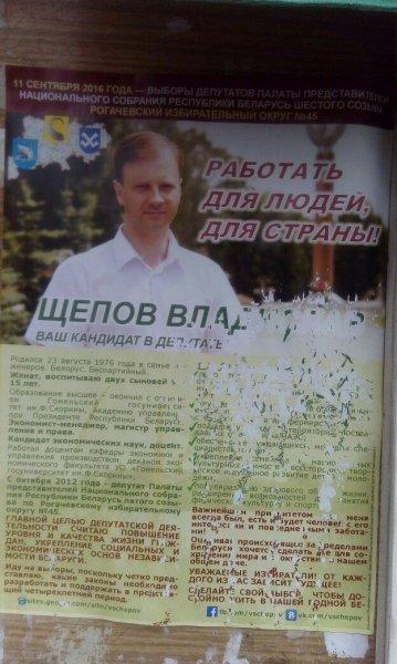 Щепов призывает всех избирателей «Жить в Родной Бе»