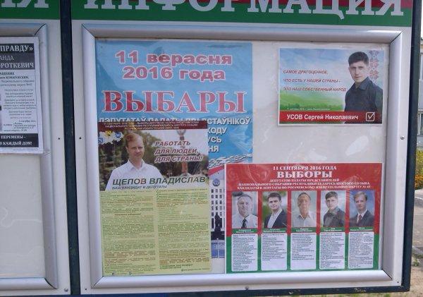 Очередное нарушение Избирательного кодекса от Владислава Щепова