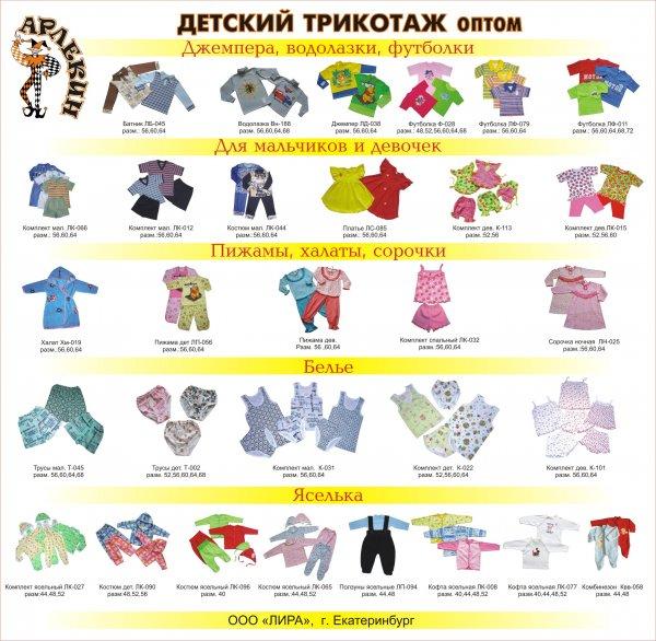 """На белорусском рынке завоёвывает популярность детская трикотажная одежда """"Арлекин"""""""