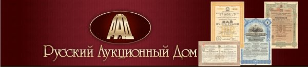 """ЗАО """"Русский Аукционный Дом"""" объявил о проведении аукциона исторических ценных бумаг"""