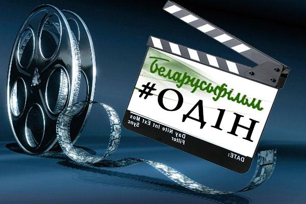 """Фильм """"ОД1Н"""" вошел в ТОП 20 игровых Белорусских короткометражных фильмов 2016 года"""