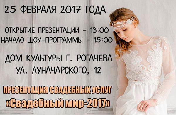 Впервые в Рогачеве: Презентация свадебных услуг «Свадебный мир-2017»