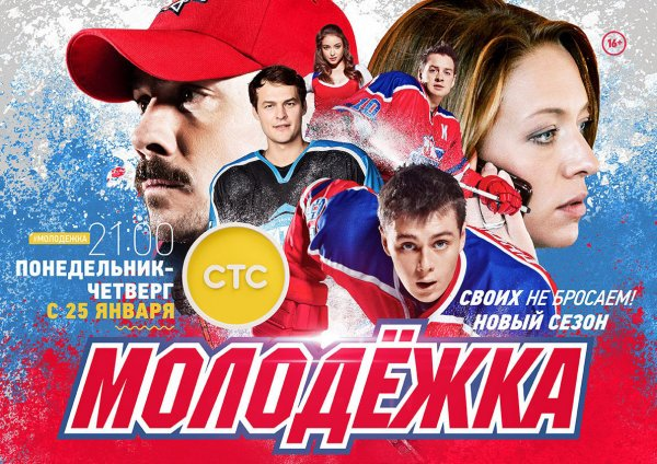 Названы самые популярные российские сериалы 2016 года