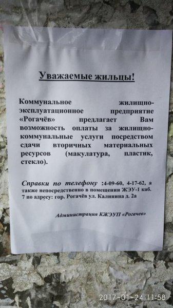Фотофакт: жителям Рогачёва предлагают рассчитаться за коммуналку пустыми бутылками