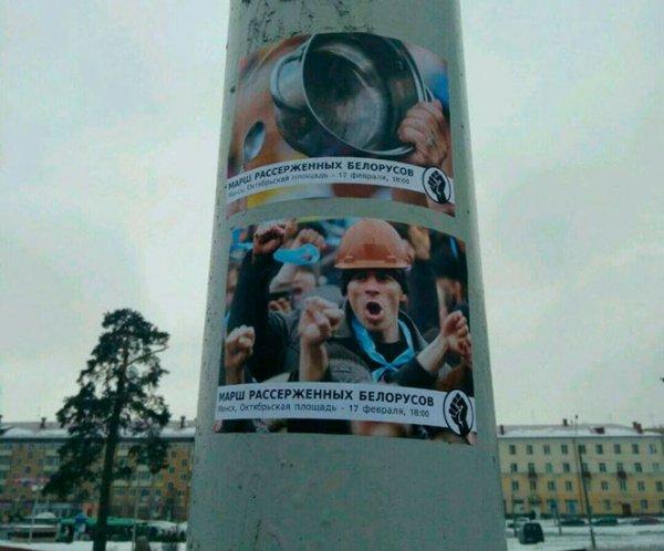 В Минске готовятся к Национальному Маршу рассерженных белорусов