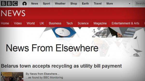 Телеканалы ОНТ и BBC выпустили сюжеты о том, как жители Рогачёва рассчитываются пустыми бутылками за коммуналку