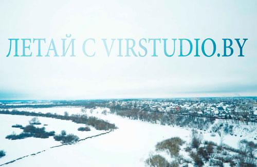 """Virstudio.by совместно с """"Рогачёв Онлайн""""  и  Поболовским центром культуры запустили совместный проект  """"Летай с ВирстудиоBY"""""""