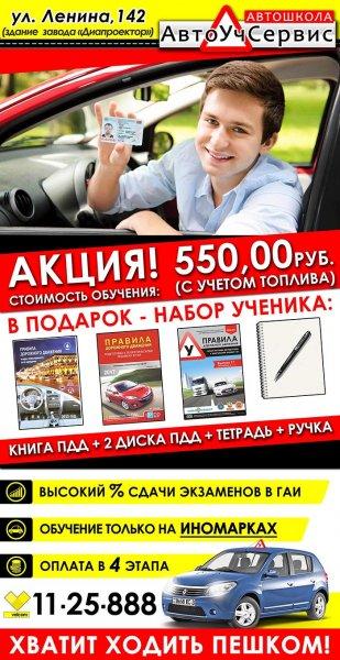 """Рогачёвская автошкола """"АвтоУчСервис"""" объявила о проведении весенней акции"""