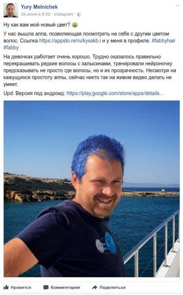 В Беларуси создали приложение для онлайн-окрашивания волос