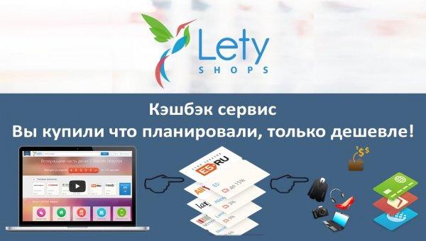 Почему пользователи выбирают сервис Letyshops.ru