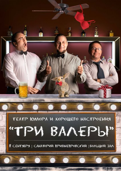 11 Сентября в Санатории «Приднепровский» выступит творческий коллектив «ТРИ ВАЛЕРЫ»