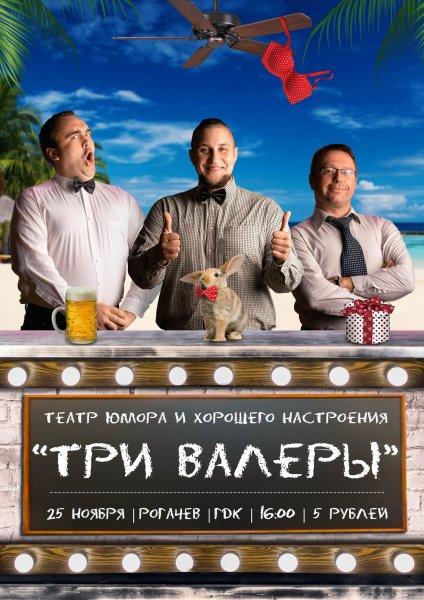 25 ноября в ГДК пройдет концерт Юмористического коллектива «ТРИ ВАЛЕРЫ»