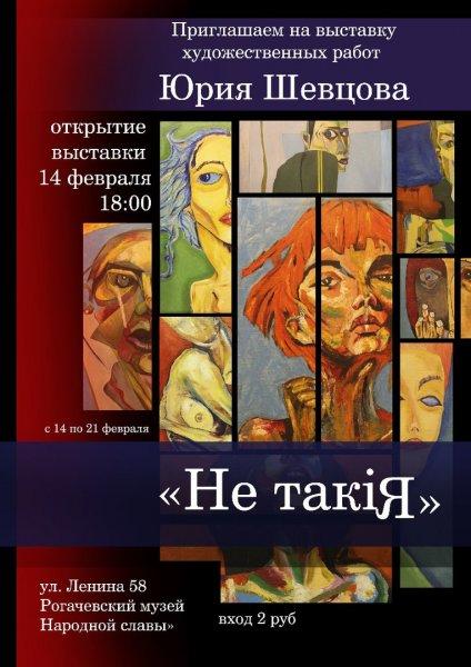 В Рогачёве 14 февраля состоится выставка художественных  работ Рогачёвского хореографа Юрия Шевцова