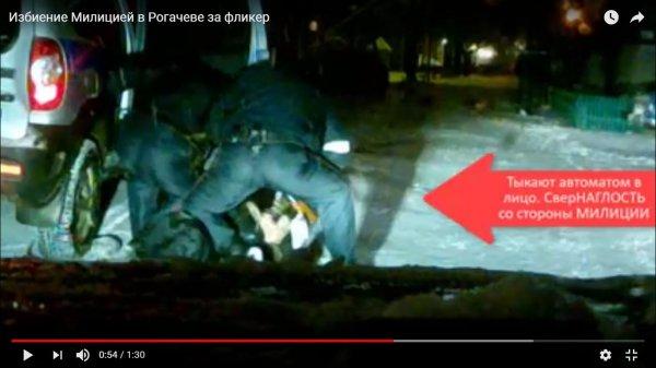 В сети опубликовано видео жестокого избиения милиционерами жителя Рогачёва за то, что он был без фликера