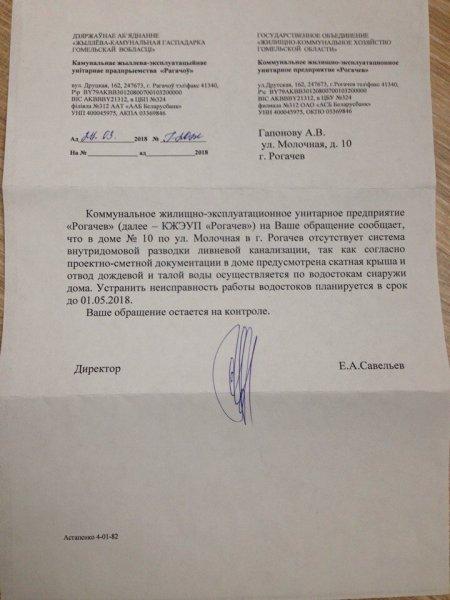 Фотофакт: Директор КЖЭУП «Рогачёв» в очередной раз обманул жителей Рогачёва