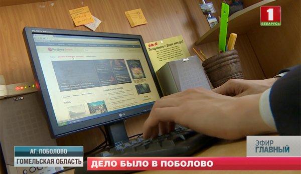 """Репортаж телеканала """"Беларусь 1"""":  «Дашкевич в Поболово», и чем закончился эксперимент назначения на руководящую должность человека с альтернативными взглядами"""