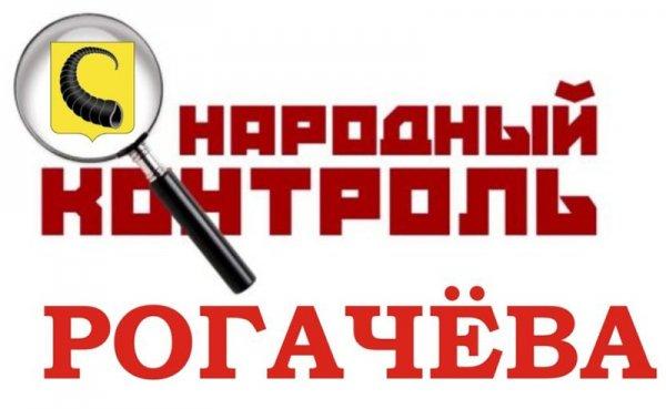 В Рогачёве начал работать проект «Народный контроль»