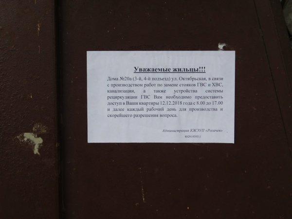 В Рогачеве жильцы квартиры с дорогим ремонтом не пускали коммунальщиков для замены труб