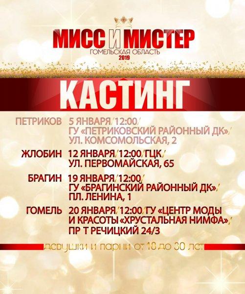 В Жлобине состоится отборочный тур «Мисс и Мистер Гомельская область — 2019»