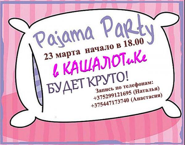 23 марта в «Кашалотике» состоится «пижамная вечеринка» для маленьких детей