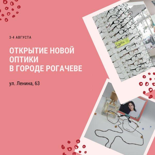 Внимание! Специальное предложение в Рогачёве от оптики сладких цен «Халва»!