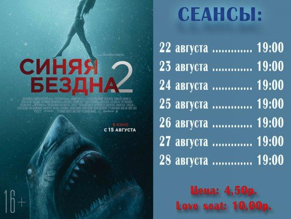 Синяя бездна 2 - в кинотеатре с 22 августа!