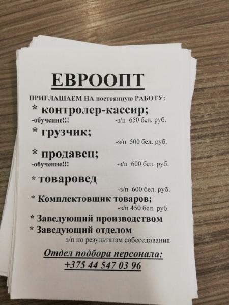 Фотофакт: Рогачёвский «Евроопт» полностью обновляет штат сотрудников