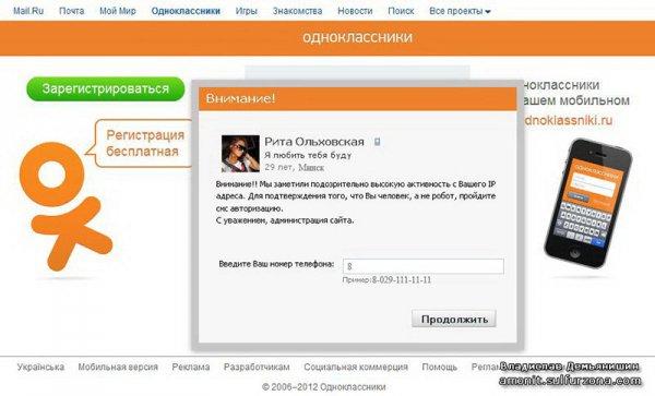 В РОВД рассказали, как жителей Рогачёва обворовывают в интернете