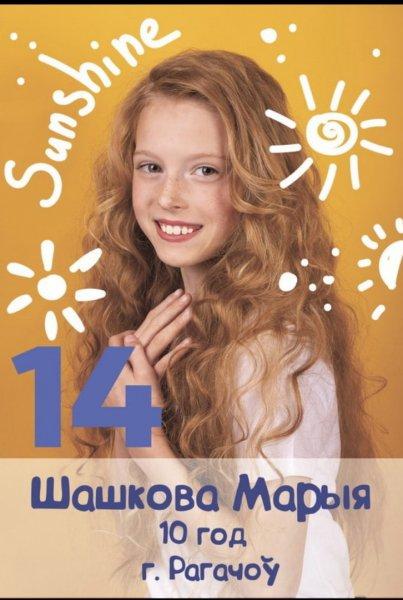 Поддержим Рогачёвскую красавицу-милашку Марию Шашкову? Не проходите мимо!