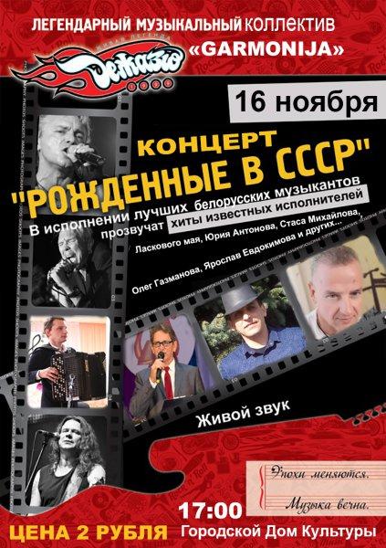 16 ноября в Рогачёве состоится большой концерт «Рождённые в СССР»