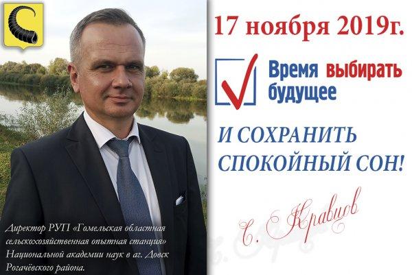 ТОП-10 причин проголосовать 17 ноября за Сергея Кравцова