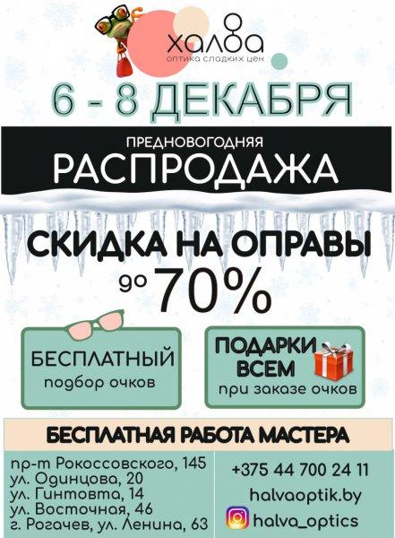 """Предновогодняя распродажа в сети оптик """"Халва"""" в Рогачёве!"""