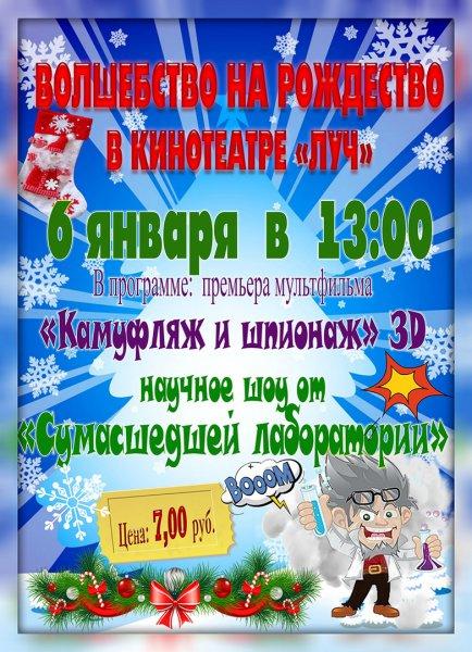 """Волшебство на Рождество в кинотеатре """"Луч""""! 6 января - 13-00"""