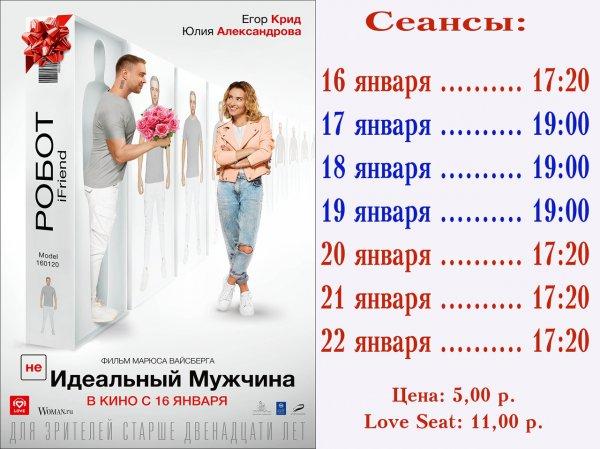 """""""Идеальный мужчина"""" - в кинотеатре ЛУЧ с 16 января!"""