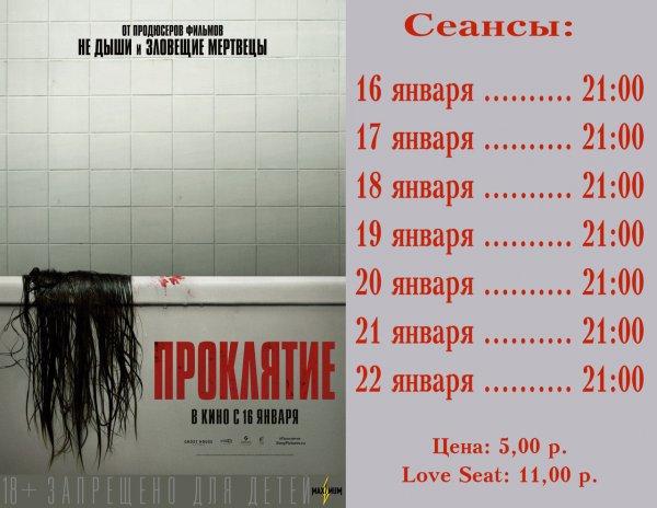 """""""Проклятие"""" - в кинотеатре ЛУЧ с 16 января!"""