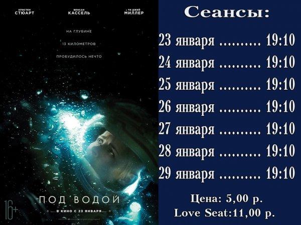 «Под водой»!: в кинотеатре ЛУЧ с 23 января. Сеансы в 19:10