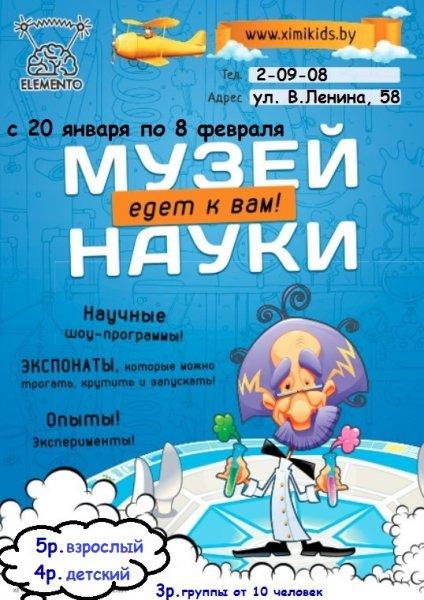 В Рогачевском музее проходит выставка с опытами и экспериментами «Элементариум»