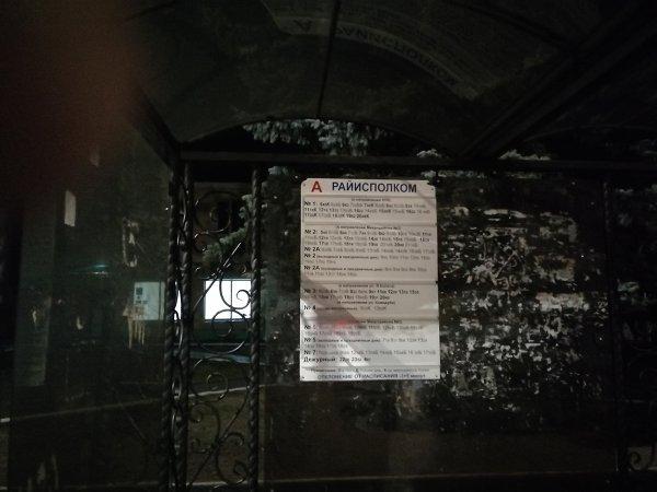 Табличку с расписанием на остановку Райисполкома прибили спустя два часа после выхода заметки на «Рогачев Онлайн»