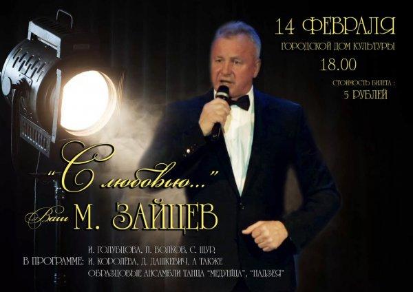 С Любовью… 14 февраля Михаил Зайцев даст сольный концерт в Рогачевском ГДК