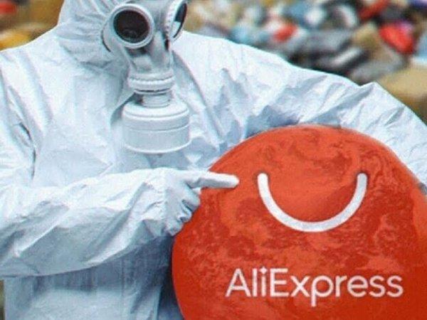 Можно ли заразиться китайским короновирусом через посылку от «Алиэкспресс»?