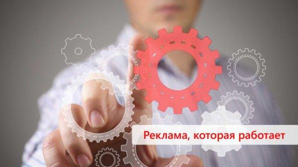 Реклама на «Рогачев Онлайн»