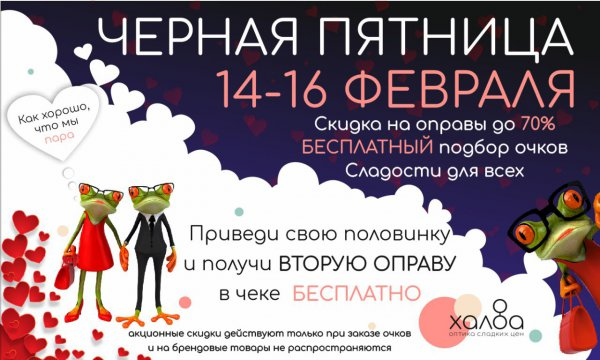 Салон оптики «Халва» проводит в Рогачеве акцию ко Дню Святого Валентина! Объявлены сладкие скидки до 70%!