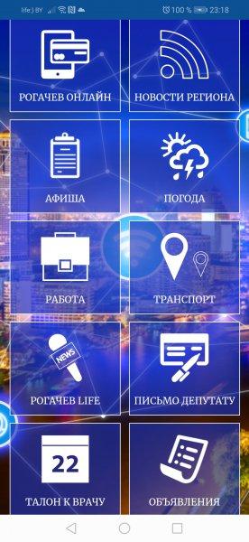 """Мобильное приложение """"SmartRog"""" доступно для свободного скачивания"""