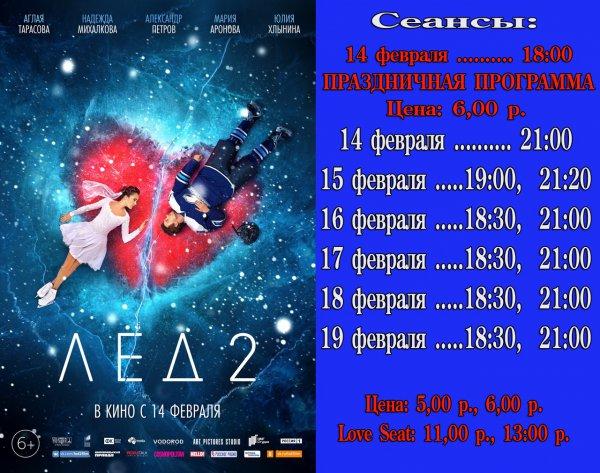 Лед-2 в кинотеатре ЛУЧ
